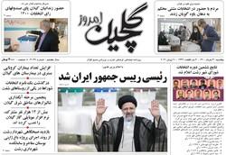 صفحه اول روزنامه های گیلان ۳۰ خرداد ۱۴۰۰