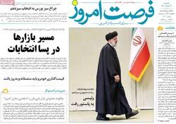 روزنامههای اقتصادی یکشنبه ۳۰ خرداد ۱۴۰۰