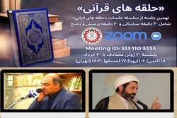 نهمین جلسه «حلقه های قرآنی» امروز برگزار می شود