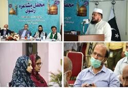 همایش دهه کرامت و «محفل شعر امام رضا (ع)» در پاکستان برگزار شد