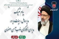 ذوب آهن اصفهان انتخاب رئیسی را تبریک گفت
