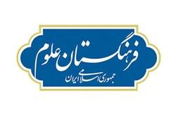 «دبیر شورای آینده نگری فرهنگستان علوم» منصوب شد