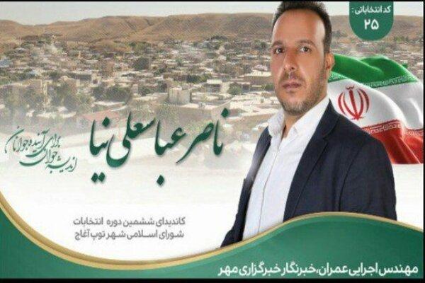موفقیت خبرنگار خبرگزاری مهر در انتخابات شورای شهر «توپ آغاج»