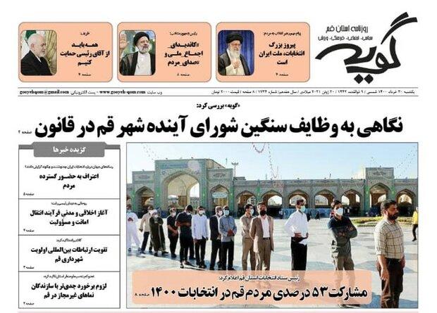 صفحه اول روزنامههای استان قم ۳۰ خرداد ۱۴۰۰