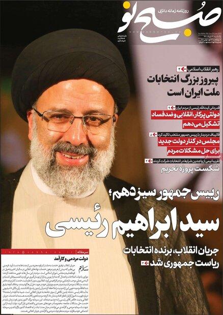 روزنامههای صبح یکشنبه ۳۰ خرداد ۱۴۰۰