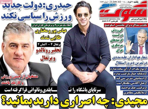 روزنامههای ورزشی یکشنبه ۳۰ خرداد ۱۴۰۰