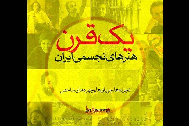 کارگاه «یک قرن هنرهای تجسمی ایران» برگزار میشود