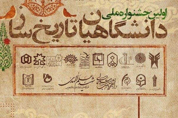 اولین جشنواره ملی دانشگاهیان تاریخ ساز در قزوین اجرا میشود