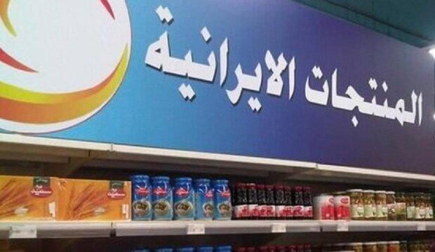 سوریا تفتتح مركزاً تجارياً للمنتجات الإيرانية في دمشق