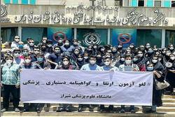 اعتراض دستیاران پزشکی به برگزاری آزمون ارتقا/ وزارت بهداشت: آزمون ساده برگزار می شود!
