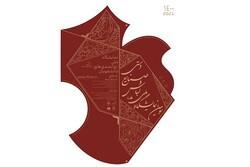 مهلت ارسال آثار سومین نمایشگاه ملی مد، لباس و صنایع دستی تمدید شد
