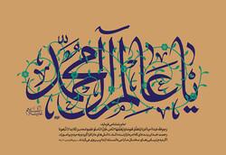 نمایشگاه مجازی آثار تجسمی امام رضا(ع) در یزد برپا شد