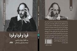 صد قطعه از ویلیام شکسپیر؛ از عشق تا فلسفه
