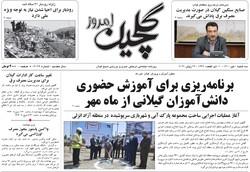 صفحه اول روزنامه های گیلان اول تیر ۱۴۰۰
