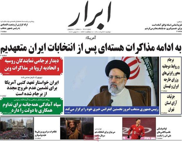 روزنامههای صبح دوشنبه ۳۱ خرداد ۱۴۰۰