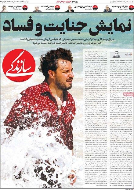 روزنامههای صبح دوشنبه ۳۱ خرداد