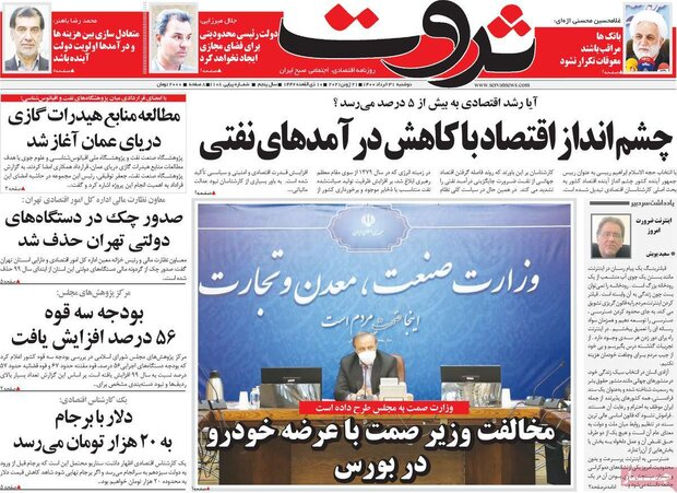 روزنامههای اقتصادی دوشنبه ۳۱ خرداد ۱۴۰۰