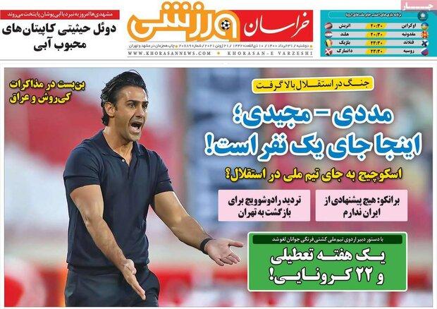 روزنامههای ورزشی دوشنبه ۳۱ خرداد ۱۴۰۰