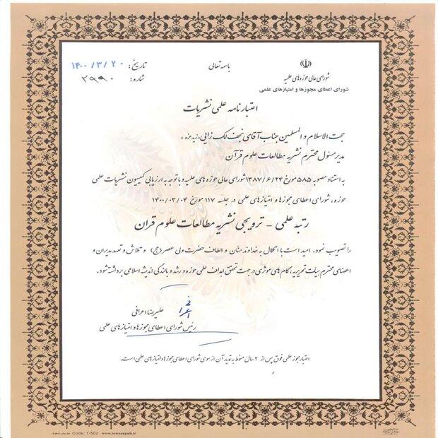 اعتبارنامه علمی فصلنامه علمی ترویجی «مطالعات علوم قرآن» صادر شد
