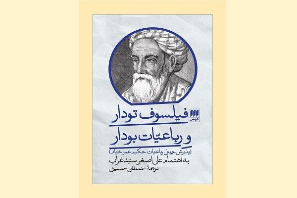 «فیلسوف تودار و رباعیات بودار» منتشر شد/ دور دنیا با خیام