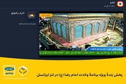 پخش زنده ویژه برنامه ولادت امام رضا (ع) در لنز ایرانسل