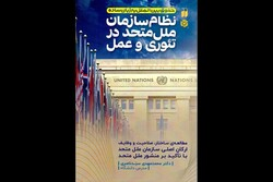 «نظام سازمان ملل متحد در تئوری و عمل» منتشر شد