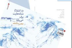 دفتر شعر تازهای از پروین سلاجقه منتشر شد