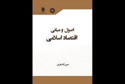 «اصول و مبانی اقتصاد اسلامی» منتشر شد