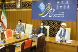طرح ملی قرآنی ۱۴۵۵  از ۵ تیرماه آغاز  می شود/پخش میان برنامه های قرآنی در تمامی شبکه های سیما