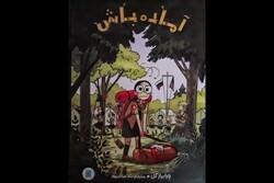 «آماده باش» به کتابفروشیهای ایران رسید
