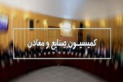 انتخاب اعضای هیئت رئیسه کمیسیون صنایع و معادن مجلس/ «اکبری تالارپشتی» رئیس ماند