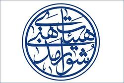 شورای هیئت های مذهبی کشورسالروز تاسیس تبلیغات اسلامی را تبریک گفت