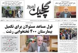 صفحه اول روزنامه های گیلان ۲ تیر ۱۴۰۰