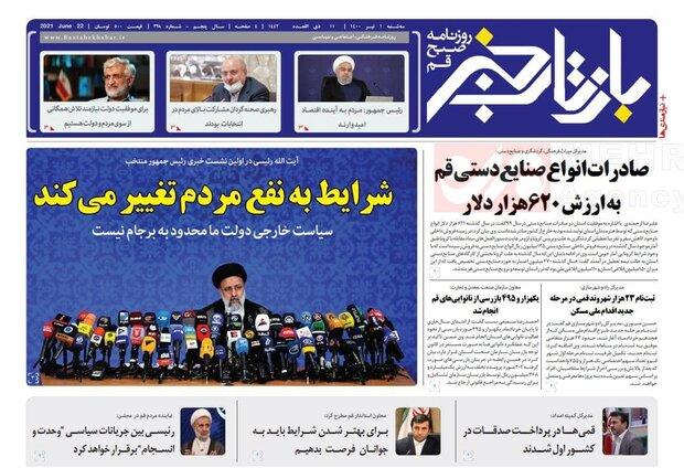 صفحه اول روزنامه های استان قم ۱ تیر ۱۴۰۰