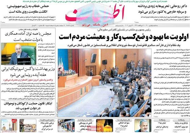 روزنامههای صبح سهشنبه یکم تیر ۱۴۰۰
