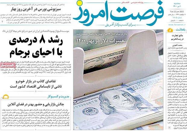 روزنامههای اقتصادی سهشنبه یکم تیر ۱۴۰۰