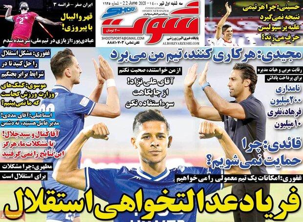 روزنامههای ورزشی سهشنبه یکم تیر ۱۴۰۰