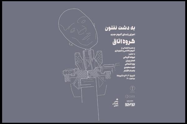 آلبوم «به دشت نفتون» در کنسرت رونمایی می شود/ همراهی بامداد افشار
