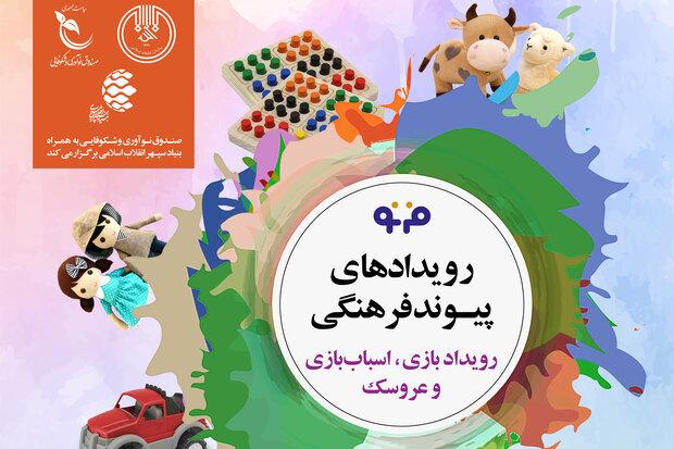 برگزاری دومین رویداد پیوند صنایع فرهنگی در مرداد