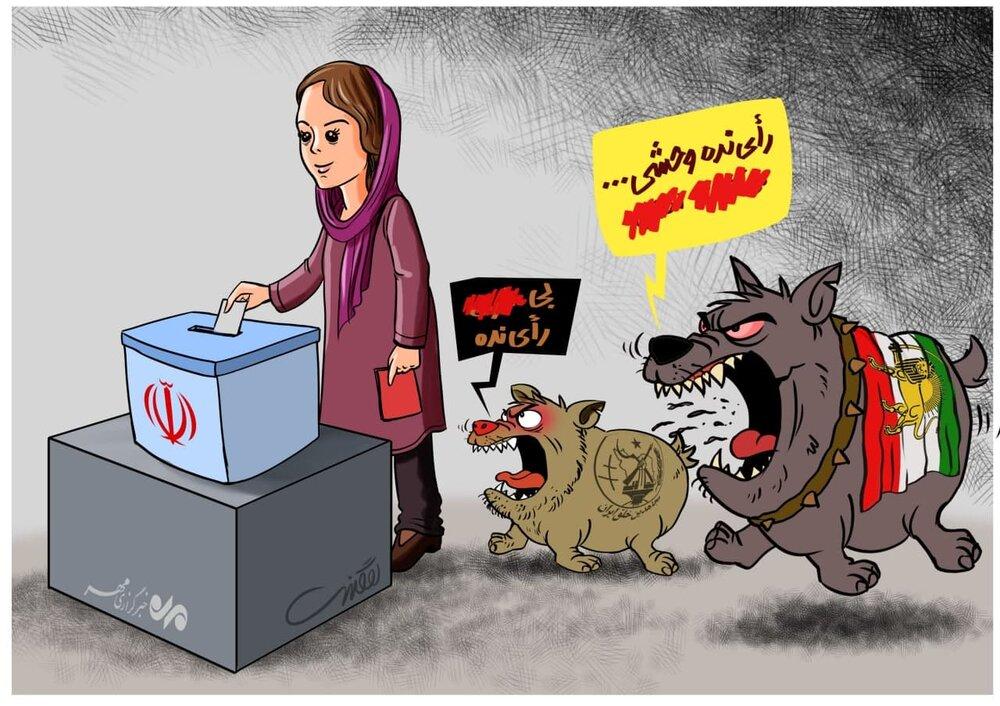 کاریکاتور حمله و فحاشی منافقین