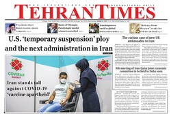 Front pages of Iran's English dailies on June 23
