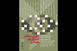 «دومین سالانه کاربردیهای معناگرا» در خانه هنرمندان ایران