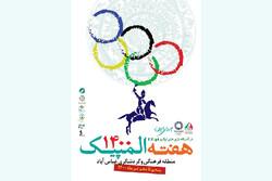 پایان مراسم جشنواره شعر و ترانه هفته المپیک با باد و طوفان