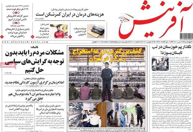 روزنامههای صبح چهارشنبه ۲ تیر ۱۴۰۰