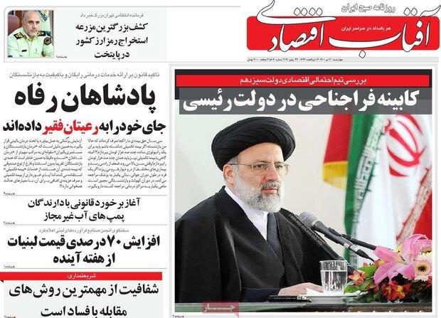 روزنامههای اقتصادی چهارشنبه ۲ تیر ۱۴۰۰