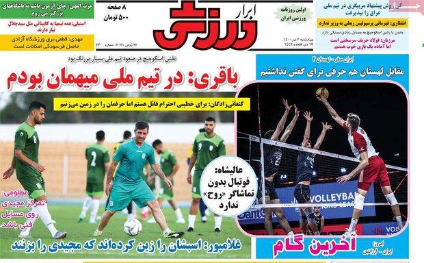 روزنامههای ورزشی چهارشنبه ۲ تیر ۱۴۰۰