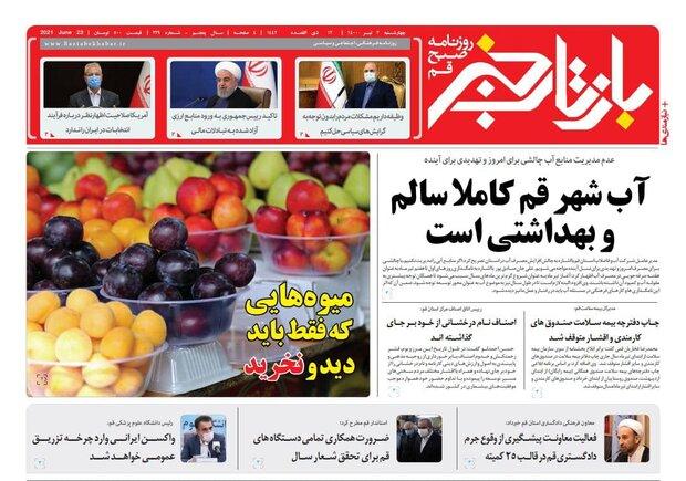 صفحه اول روزنامه های استان قم ۲ تیر ۱۴۰۰