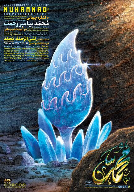 کنگره جهانی محمد(ص) با هدف از بین بردن اسلام هراسی برگزار می شود