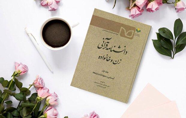 جلد نخست «دانشنامه قرآنی زن و خانواده» منتشر شد
