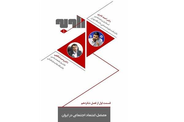 بررسی معضل اعتماد اجتماعی در ایران در برنامه «زاویه»